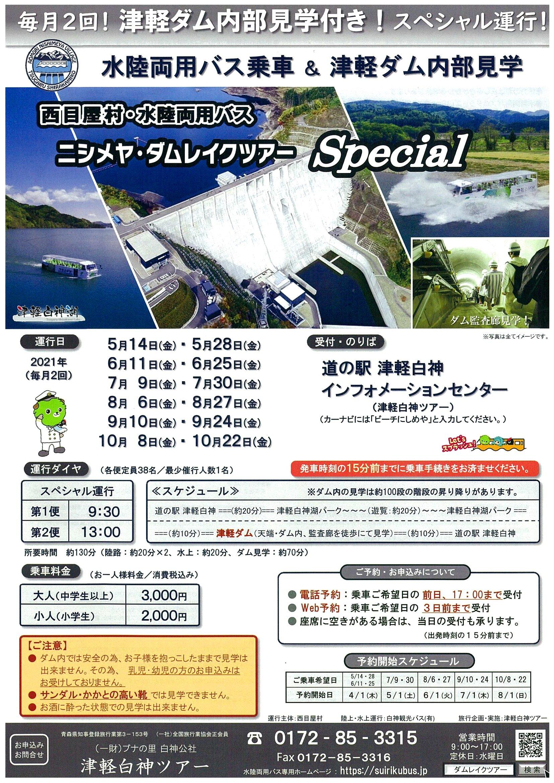 R3-水陸両用バス02.jpg