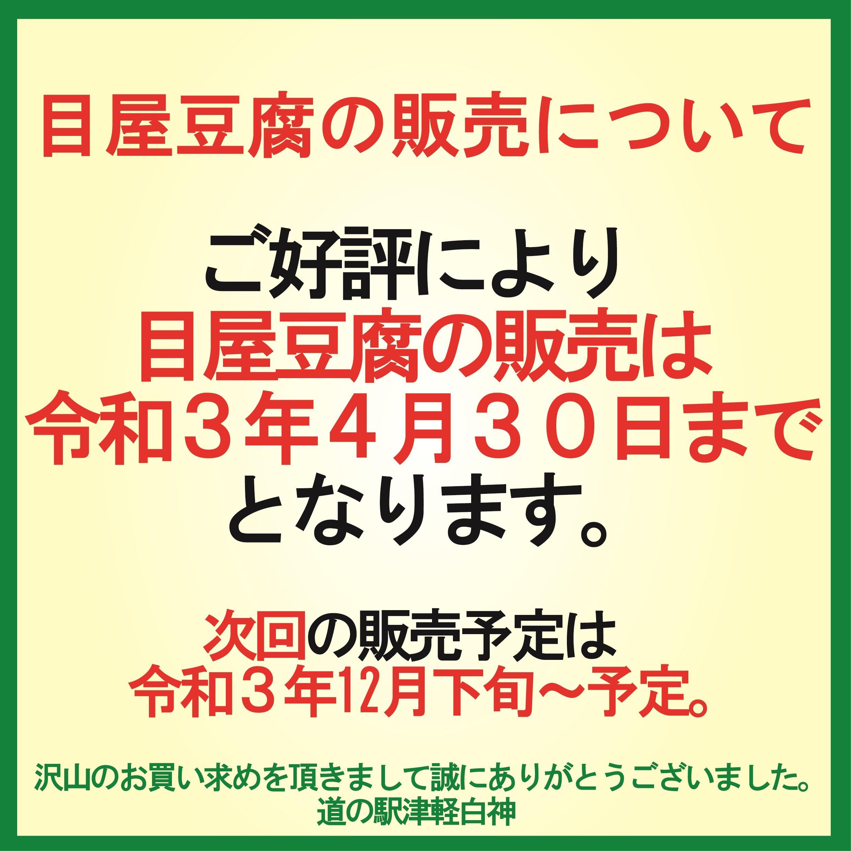 豆腐販売について.jpg